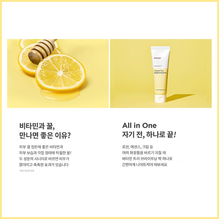 [Manyo Factory] Vitamin Tree Brightening Sleeping Pack Mask 75ml Keratin care Soothing Moisturizing