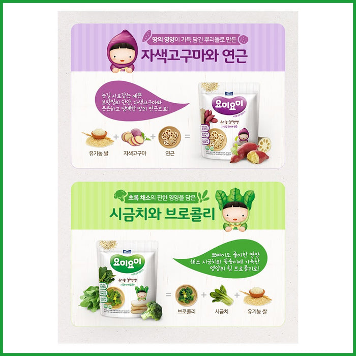 [Maeil] Yomiyomi Organic Rice Cracker 30g x 3/6/10EA  Nutritious Snack with Nature/  From 1 year old