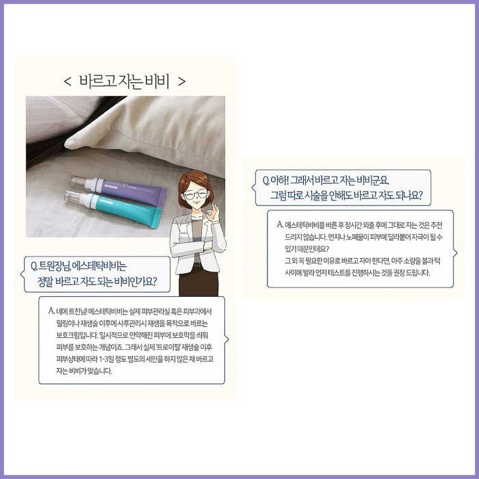 [Troiareuke] Aesthetic BB Cream A/H SPF30/40  PA+++  15ml(g)