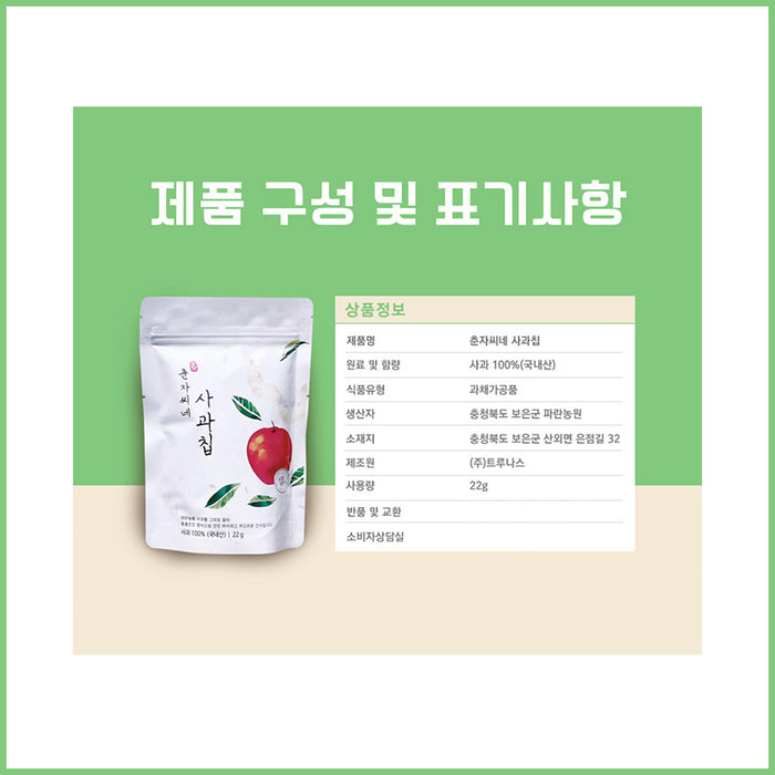 Chunjas apple chips 22g x 6EA/10EA  Freeze-Dried Fruit Chips a popular Korean snack for children
