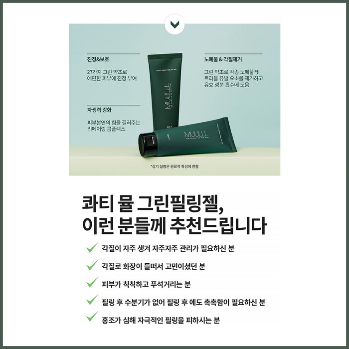 [QUAT]Muulll Green Peeling Gel 150ml Soothing protection, exfoliation of impurities, reinforcement