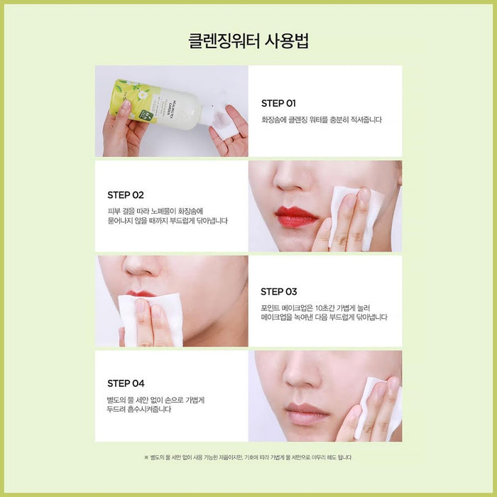 [1+1+1]The Saem Healing Tea Garden Greentea Cleansing Water 300ml One-step no-wash cleanser