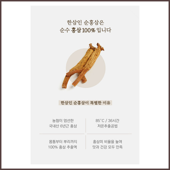 Hansamin Korean 6-year old Pure Red Ginseng Extract 50ml x30 packets