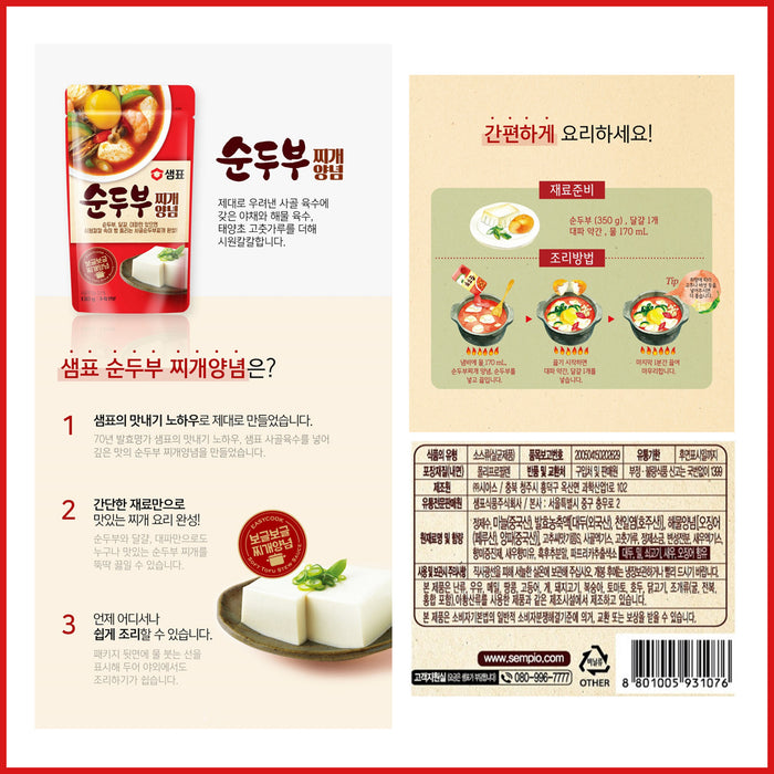 [Sampyo]Korean 4 kinds of stew seasonings Choose 1, Soup dish/Seasoning a stew condiment  130g x 3EA