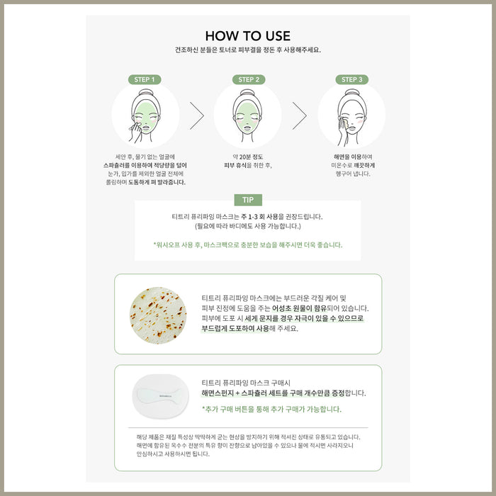 [Bonabella] TeaTree Purifying Mask 80ml Fine Dust Cleansing Soothing Moisturizing Nutrition Wash Off