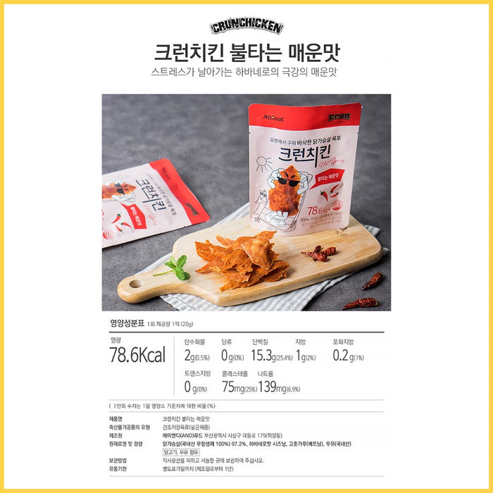 [DASHIN] Crunch Chicken Chicken Breast Chips 30g/20g x 5/10EA Made With Oven Roasting