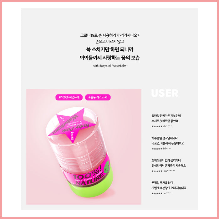 Nakeup Face Baby Pink Water Balm 20g  Oil and moisture balance control Moisture Pore Care Soothing