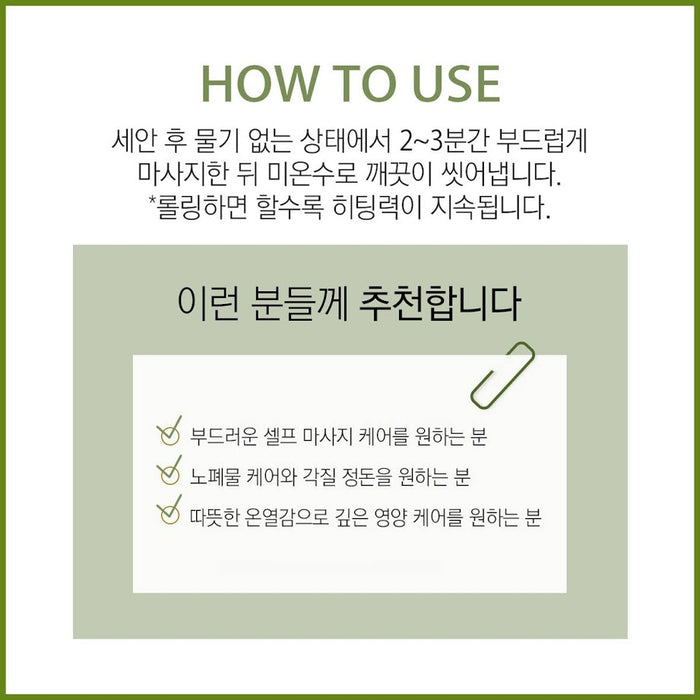 [So Natural] Geomundo Sea Wind Mugwort Cream Mask 135ml Heating On Green Gel Skin Tone Care Wash Off