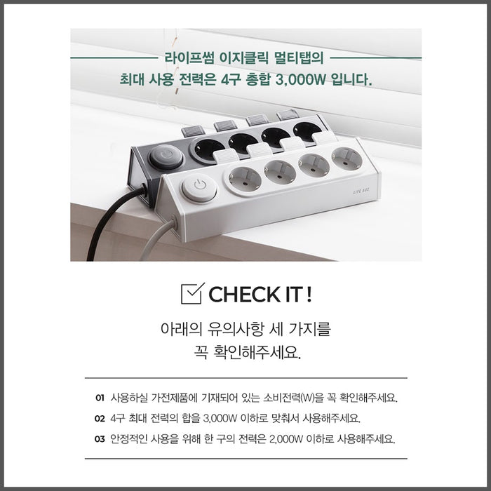 [LIFE SUM] EasyClick Multi-Tap 4-hole 1.5M  High Capacity Up To 3000W,Safety Grounding Pin