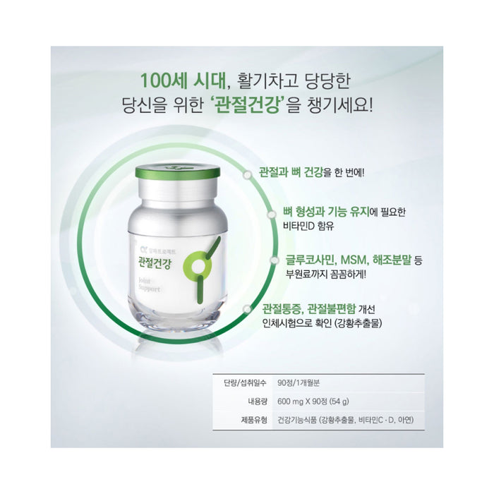 [Cheongkwanjang]Alpha Project- Blood Circulation Sleep Eye Oral Joint Intestinal Health Support