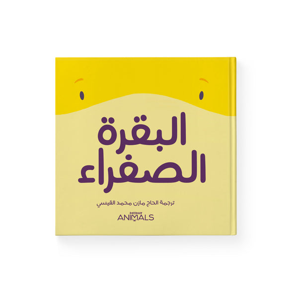 The Yellow Cow Book - Arabic