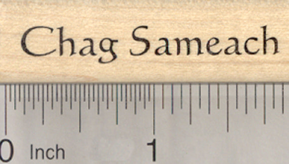 Chag Sameach Rubber Stamp, Jewish Holiday Greeting
