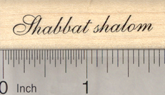 Shabbat Shalom Rubber Stamp, Hebrew Saying, Peaceful Sabbath