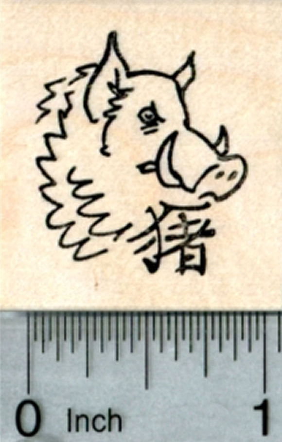 year of the pig rubber stamp chinese new year zodiac