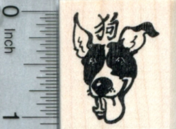Year of the Dog Rubber Stamp, Chinese New Year, Zodiac