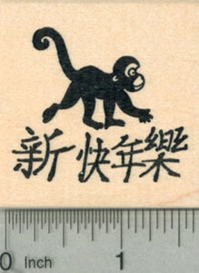 Year of the Monkey Rubber Stamp, Chinese Calligraphy, Happy New Year
