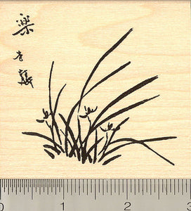 "Traditional Chinese Calligraphy Rubber Stamp, Orchid Design, Chinese Character is ""Happiness"""