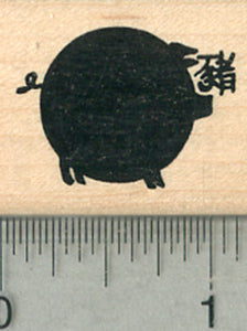 Year of the Pig Rubber Stamp, Chinese Zodiac, Silhouette, 2019