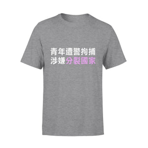 青年遭警拘捕涉嫌分裂國家 T-Shirt - Free Hong Kong - Youth Arrested By Police For Allegedly Splitting The Country