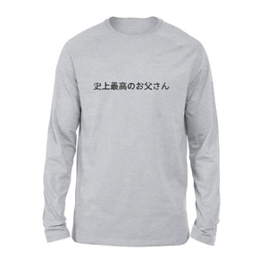 Best Dad Ever In Japanese Long Sleeve T-Shirt