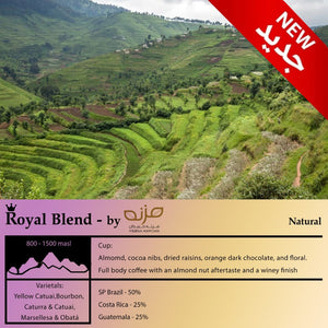 Royal Blend by Mezna - Emirati Coffee Co