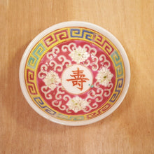 Load Image into Gallery Viewer, Vintage SET Of 5 ~ Red CHINESE Dipping SAUCE BOWL ~ Famille Rose Signed