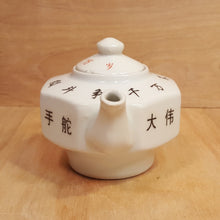 Load Image into Gallery Viewer, Vtg Chairman MAO PORCELAIN 8-Sided TEAPOT ~ Chinese Cultural Revolution ~ RARE
