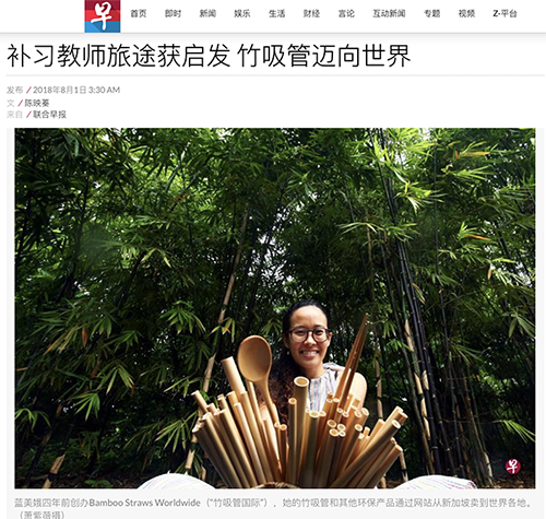 Lianhe Zaobao: 补习教师旅途获启发 竹吸管迈向世界 (Tuition teacher's journey inspires the launch of Bamboo Straws, worldwide)