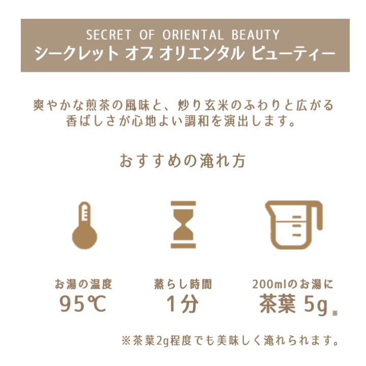 SECRET OF ORIENTAL BEAUTY - AKEBONO TEA