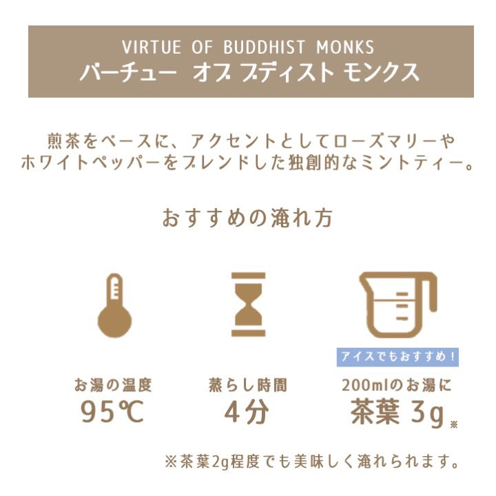 VIRTUE OF BUDDHIST MONKS - AKEBONO TEA