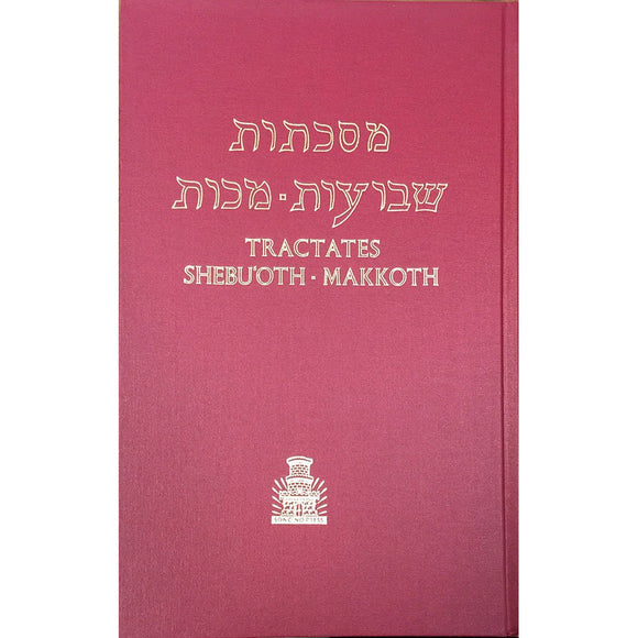 Soncino Talmud: Tractates Shebuoth / Makkoth