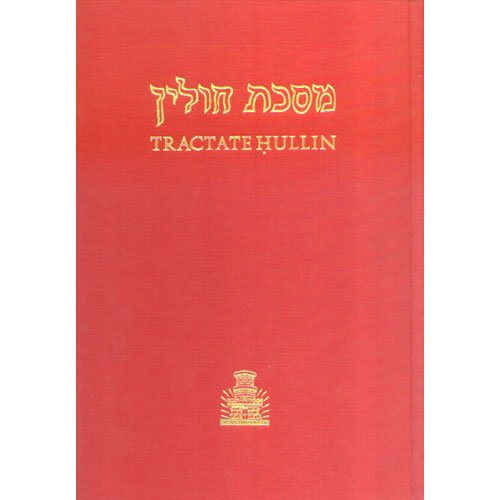 Soncino Talmud: Tractate Hullin