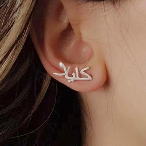 Buy Custom Arabic Name Earring From Joseod Jewelry