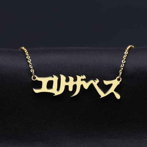 Image of Personalized Japanese Text Necklace
