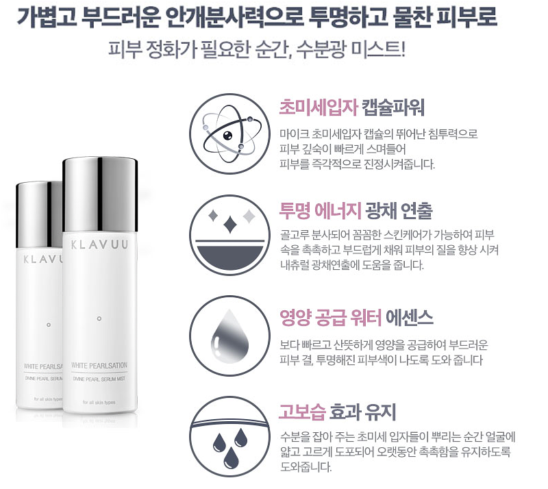 Klavuu Serum Mist 50ml