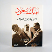 King Saud - The East in Times of Change