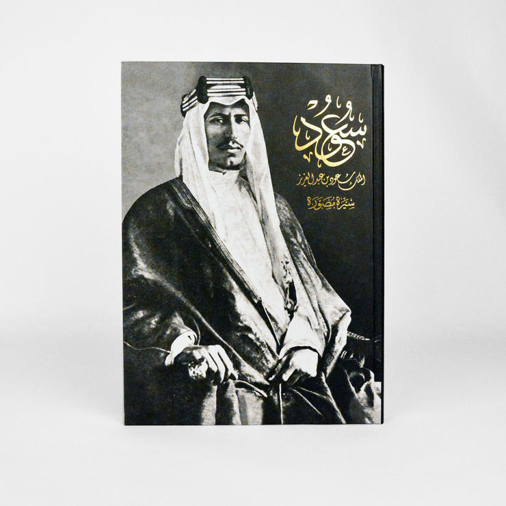 SAUD - King Saud bin Abdulaziz - A Pictorial Biography
