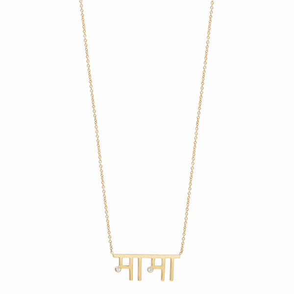 Unique Mom necklace in Hindi language 14K Yellow Gold GVS diamond accents by Au Xchange