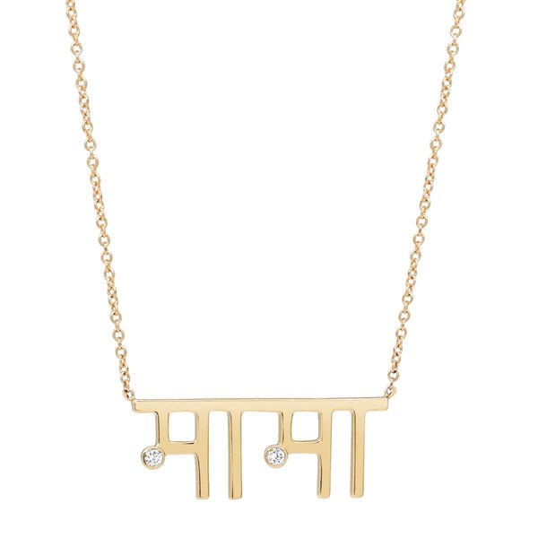 Close up of Unique Mom Necklace in Hindi language 14K Yellow Gold GVS diamond accents by Au Xchange