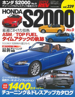 Hyper Rev Japanese Magazine: Volume #239 9th Edition - 00-09 Honda S2000