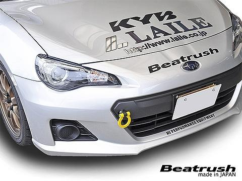 Beatrush Yellow Front or Rear Tow Hook - Subaru BRZ & Scion FR-S