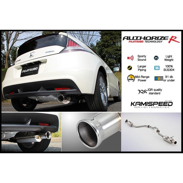 Fujitsubo Authorize R Cat-Back Exhaust for the 20011-2016 Honda CR-Z