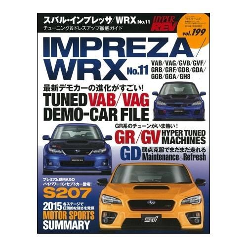 Hyper Rev Magazine: Volume #199 11th Edition for 02-14 Impreza / WRX / STi & 15+ WRX / STi