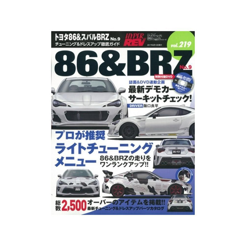 Hyper Rev Magazine: Volume #219 9th Edition | 13+ Subaru BRZ / Toyota 86 / Scion FR-S