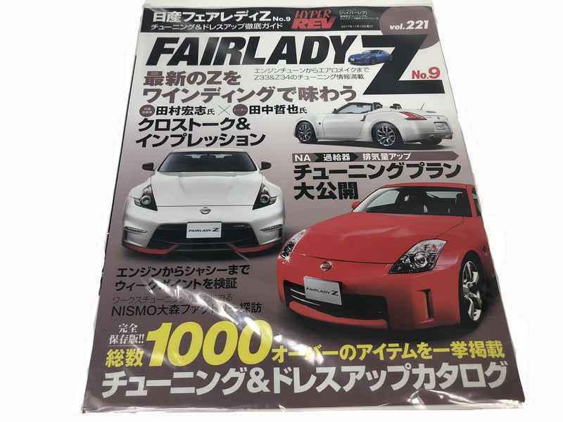 Hyper Rev Magazine: Volume #221 9th Edition - 03-09 Nissan 350Z & 09+ Nissan 370Z