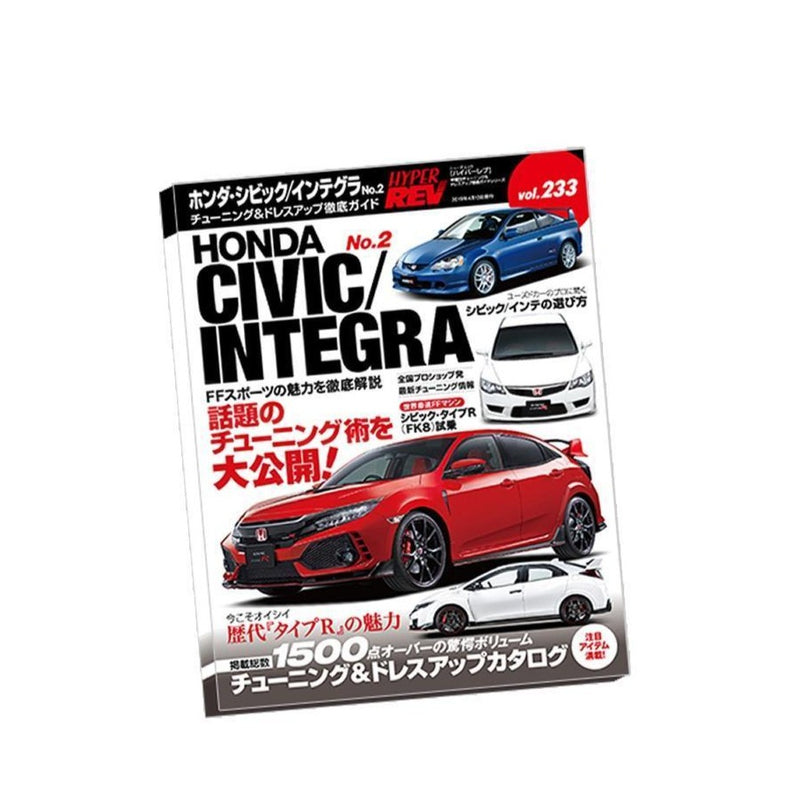 Hyper Rev Magazine: Volume #233 2nd Edition | Honda Civic Type R and Integra Type R