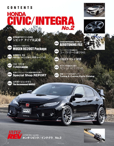 Hyper Rev Magazine: Volume #233 2nd Edition | Honda Civic