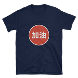 """JIA YOU"" Circle - Men's Shirt"