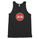 """JIA YOU"" Circle - Men's Tank Top"