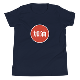 """JIA YOU"" Circle Youth Shirt"